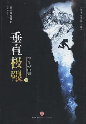 中文「神々の山嶺」下