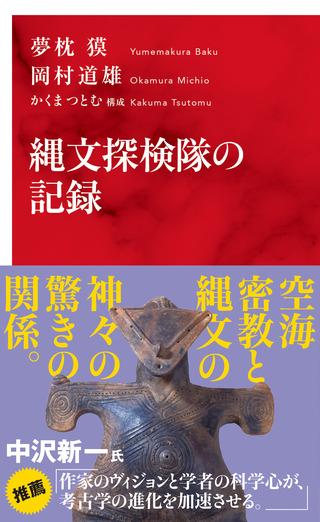 jhomon_cover_obi_syoei