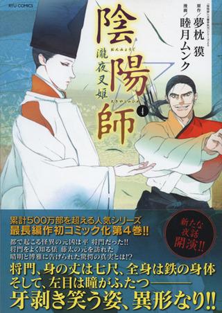 陰陽師 瀧夜叉姫 04