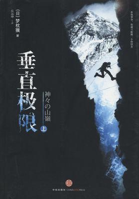 中文「神々の山嶺」上