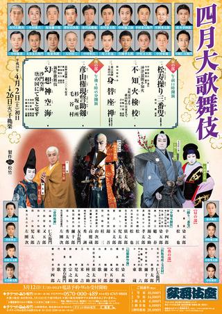 四月大歌舞伎 本チラシ