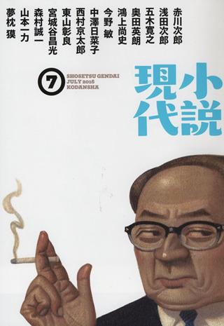 小説現代 2016年7月号