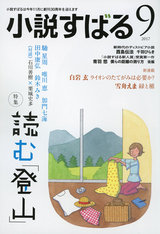小説すばる 2017年9月号