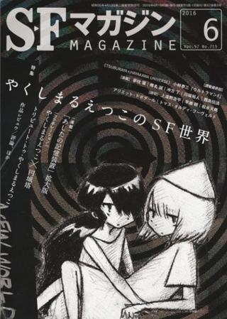 SFマガジン 16年6月号