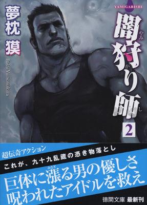 徳間文庫 闇狩り師 2