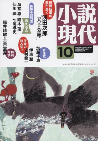 小説現代201310
