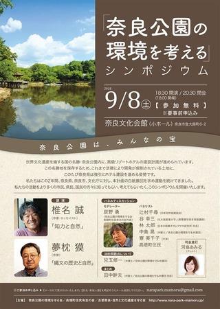 奈良公園の環境を考えるシンポジウム VOL.3