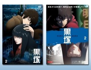黒塚DVD vr2
