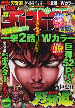 週刊少年チャンピオン2014年17号