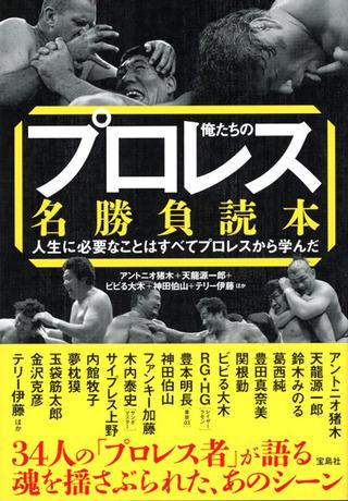 プロレス名勝負読本