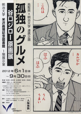 谷口原画展01