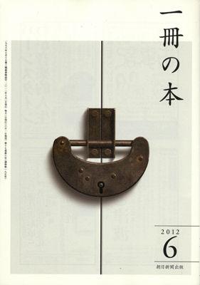 一冊の本2012年6月号