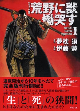 コミック荒野に獣第一巻