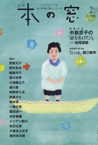 本の窓 2017.02