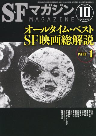 SFマガジン.2017年10月号