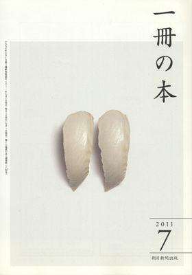 一冊の本2011年7月号