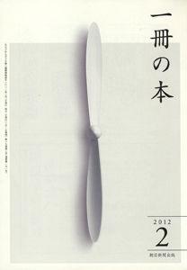 一冊の本2012年2月号