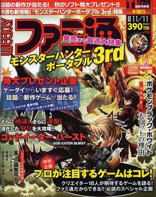 週刊ファミ通10年11月11日号