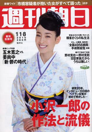 週刊朝日2010年1月1日8日合併号