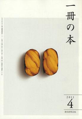 一冊の本2011年4月号