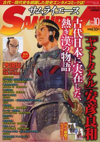 サムライエース 10