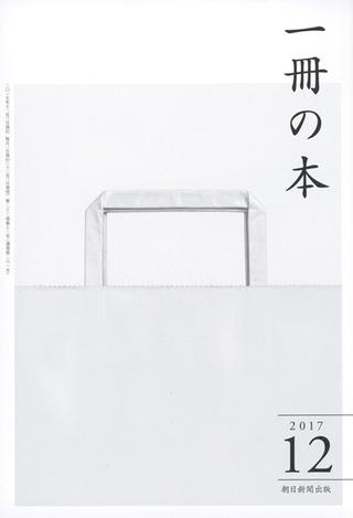 一冊の本 2017年12月