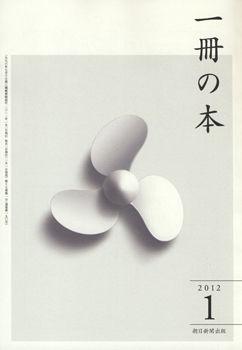 一冊の本2012年1月号