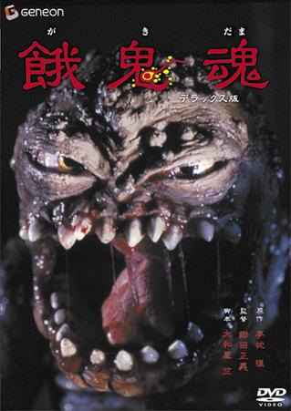 餓鬼魂DVD