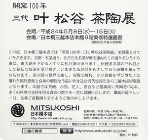 叶三越日本橋01