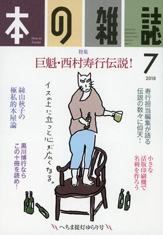 本の雑誌 2018年7月号