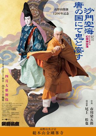四月大歌舞伎 ポスター