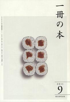 一冊の本2011年9月号