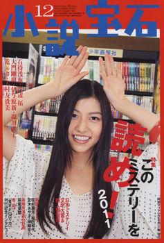 小説宝石2011年12月号