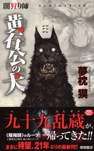 闇狩り師 黄石公の犬 表紙カバー
