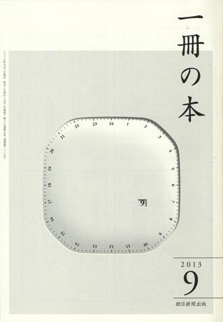 一冊の本2013年9月号