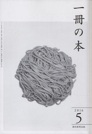 一冊の本.2016年5月号