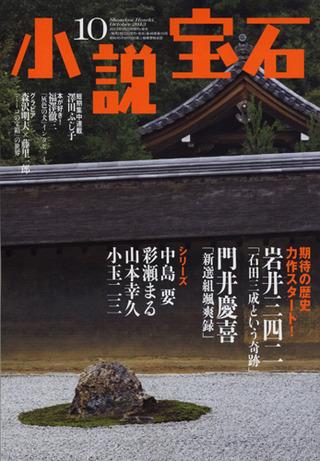 小説宝石2013年10月号