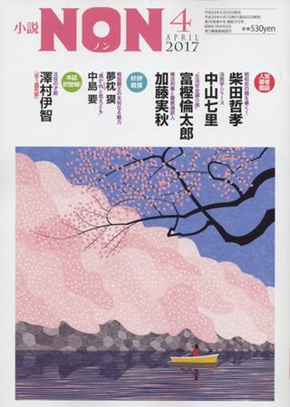 小説NON 2017年4月号