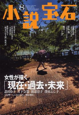 小説宝石2012年8月号