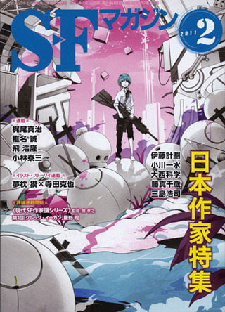 SFマガジン2011年2月号