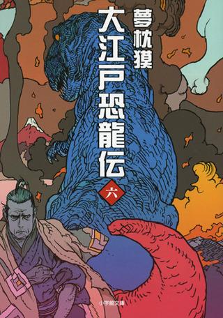 文庫判 大江戸恐龍伝 6