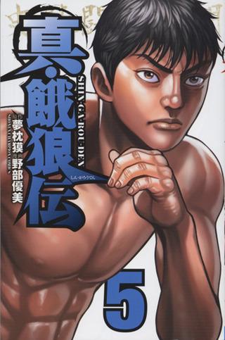 真・餓狼伝 第5巻