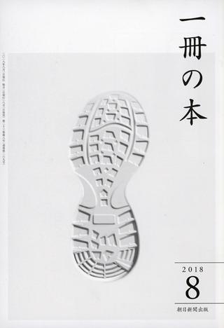一冊の本 2018年8月号