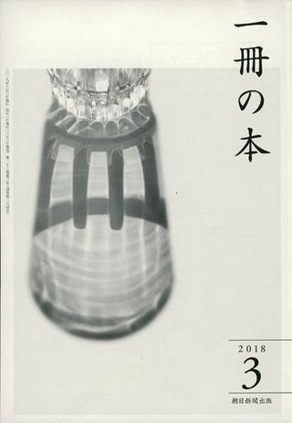 一冊の本 2018年3月号