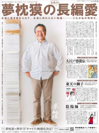 朝日新聞 夢枕獏 変態的 長編愛