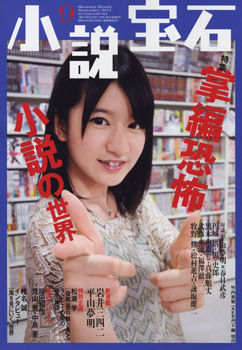 小説宝石2011年9月号