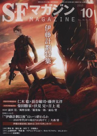 SFマガジン 2015年10月号