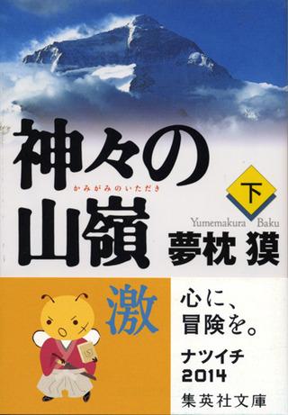 「神々の山嶺」下巻 18刷 集英社文庫