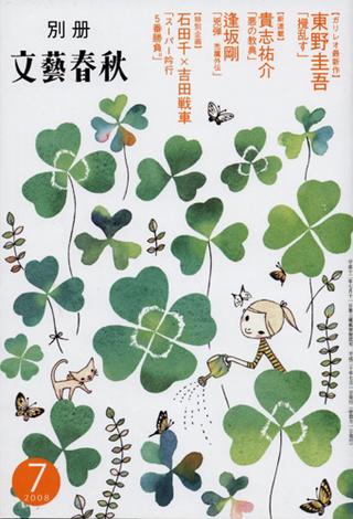 別冊文藝春秋七月号