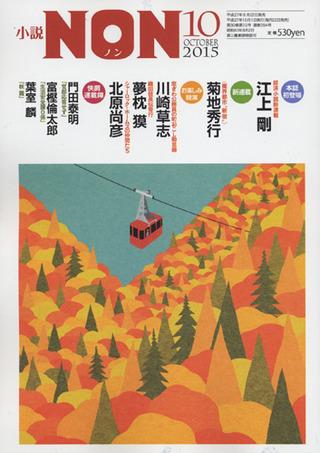小説NON 2015年10月号